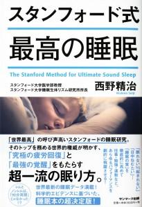 本「スタンフォード式 最高の睡眠」の表紙